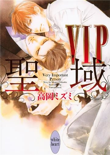 VIP 聖域