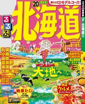 るるぶ北海道'20