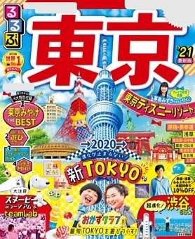 るるぶ東京'21