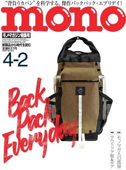 モノ・マガジン 2019 4-2号 NO.823