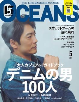 OCEANS 2021年5月号