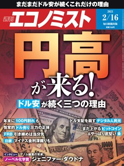 週刊エコノミスト 2021年2月16日号
