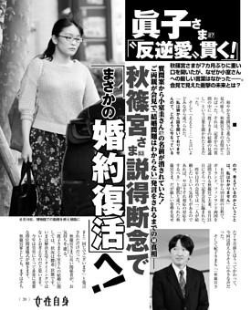 """眞子さま 「""""反逆愛""""貫く!」まさかの婚約復活へ"""