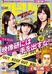 週刊ビッグコミックスピリッツ 2020年17号(2020年3月23日発売)
