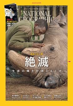 ナショナル ジオグラフィック日本版 2019年10月号