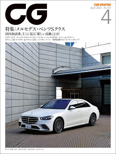 CG(CAR GRAPHIC)2021年4月号