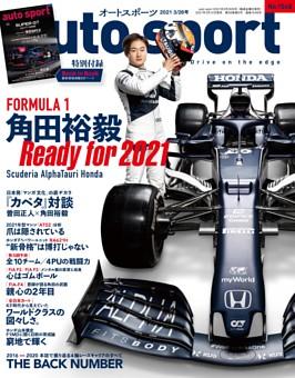auto sport No.1548 2021年3月26日号