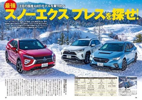 天災に負けない4WDは?スバル・レヴォーグ/三菱エクリプスクロスPHEV/トヨタRAV4PHV雪上試乗