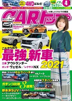 CARトップ 2021年4月号