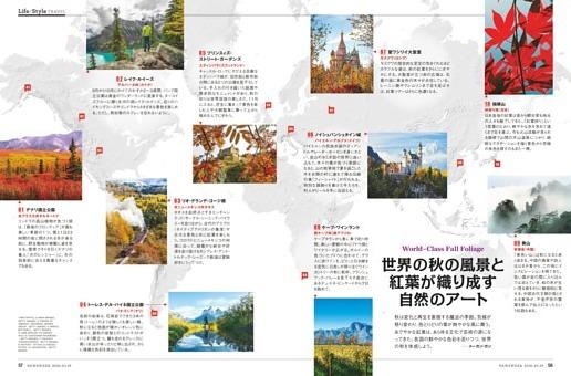 Travel 秋の風景と紅葉が織り成す自然のアート