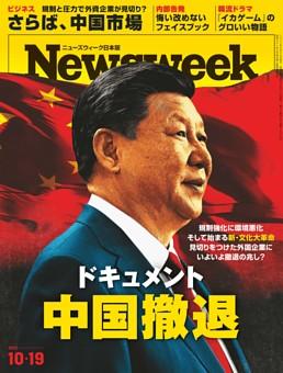 ニューズウィーク日本版 10月19日号