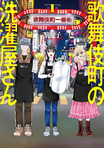 歌舞伎町の洗濯屋さん 1巻