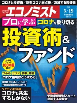 週刊エコノミスト 2020年5月19日号