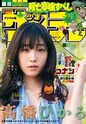 週刊少年サンデー 2021年29号(2021年6月16日発売)