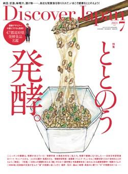 Discover Japan 2021年7月号 vol.116