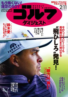 週刊ゴルフダイジェスト 2020年2月11日号