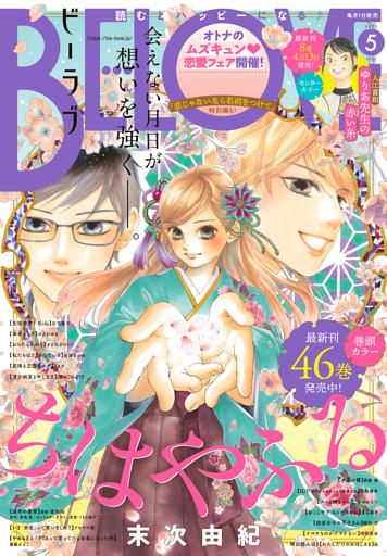 BE・LOVE 2021年5月号 [2021年4月1日発売]