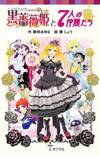 黒薔薇姫と7人の仲間たち