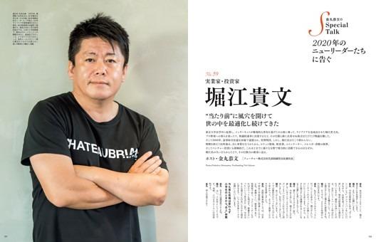 SPECIAL TALK/実業家・投資家 堀江貴文