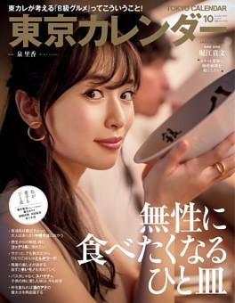 東京カレンダー 2019年10月号