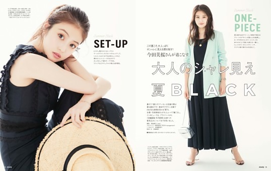 この夏こそ、大人っぽくオシャレに見える黒を制す! 今田美桜さんが着こなす大人のシャレ見え 夏BLACK