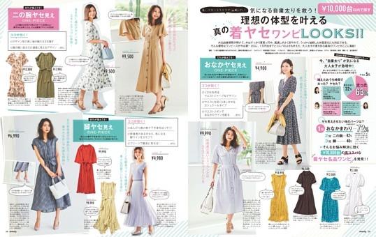 気になる自粛太りを救う! ¥10,000台以内で探す 理想の体型を叶える 真の着ヤセワンピLOOKS!!