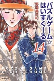パズルゲーム☆はいすくーる 14巻
