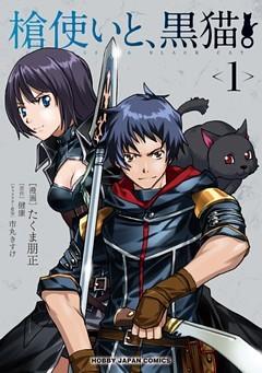 槍使いと、黒猫。1