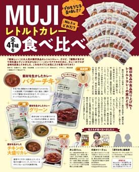 「MUJI」レトルトカレー全41味を食べ比べ