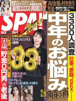 週刊SPA! 2021年6月8日・15日合併号