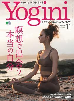Yogini 2020年11月号 Vol.78
