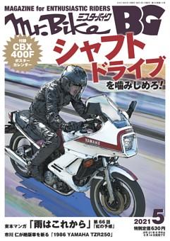 Mr.Bike BG 5月号