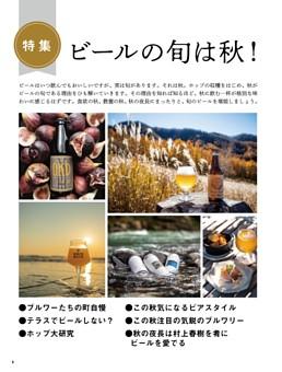 特集:ビールの旬は秋!