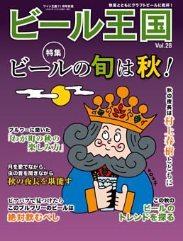 ビール王国 Vol.28