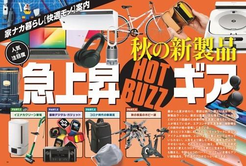 【巻頭特集】買って正解!秋の新製品人気急上昇ギア