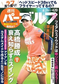 週刊パーゴルフ 2018年6月26日号