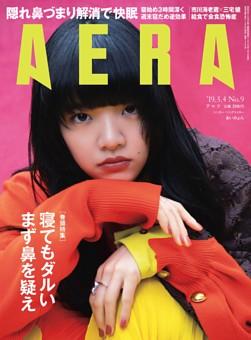 AERA 3月4日号