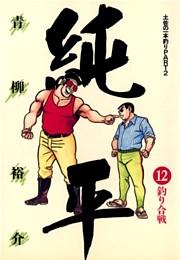 土佐の一本釣り PART2 純平 12巻