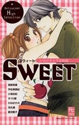 SWEET トロけちゃう恋物語 1巻