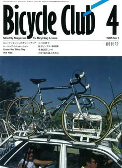 BiCYCLE CLUB_1985年 【創刊号】