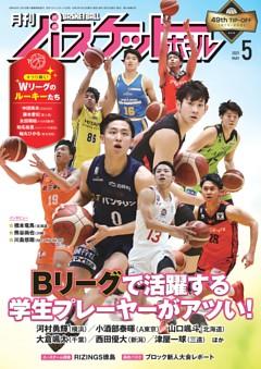 月刊バスケットボール 2021年5月号