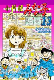 小料理みな子(13)