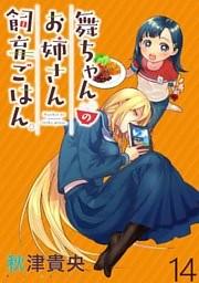 舞ちゃんのお姉さん飼育ごはん。 WEBコミックガンマぷらす連載版 第14話