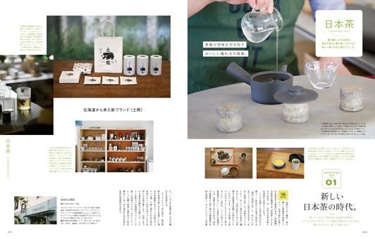 新しい日本茶の時代。