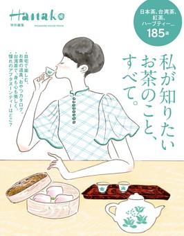Hanako特別編集 私が知りたいお茶のこと、すべて。