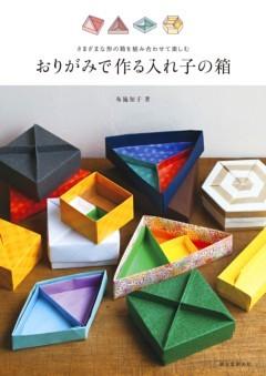 おりがみで作る入れ子の箱さまざまな形の箱を組み合わせて楽しむ