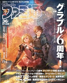 週刊ファミ通 2020年4月9・16日合併号