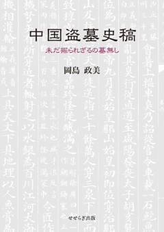 中国盗墓史稿未だ掘られざるの墓無し