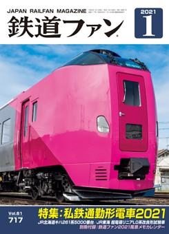 鉄道ファン 2021年1月号,通巻717号