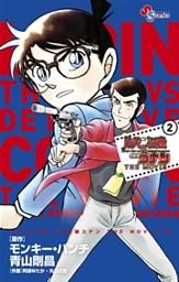 ルパン三世vs名探偵コナン THE MOVIE 2巻